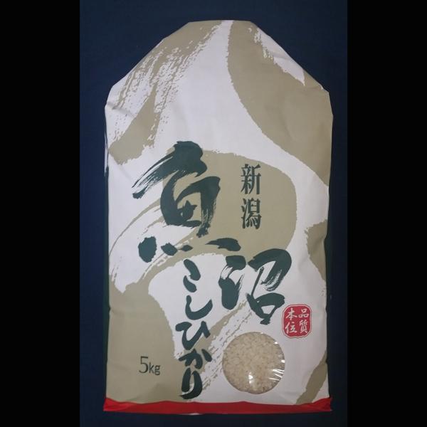 新潟県産 魚沼こしひかり 5kg