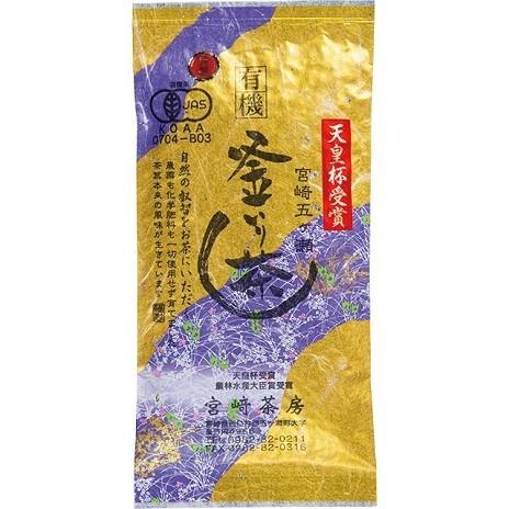 宮崎茶房の有機釜炒り茶(特選)天皇杯受賞