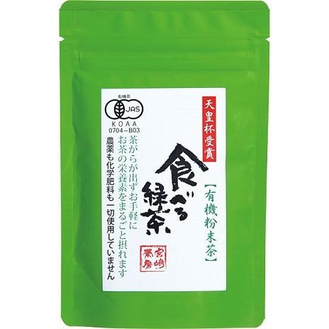 宮崎茶房の食べる緑茶(粉末茶)70g