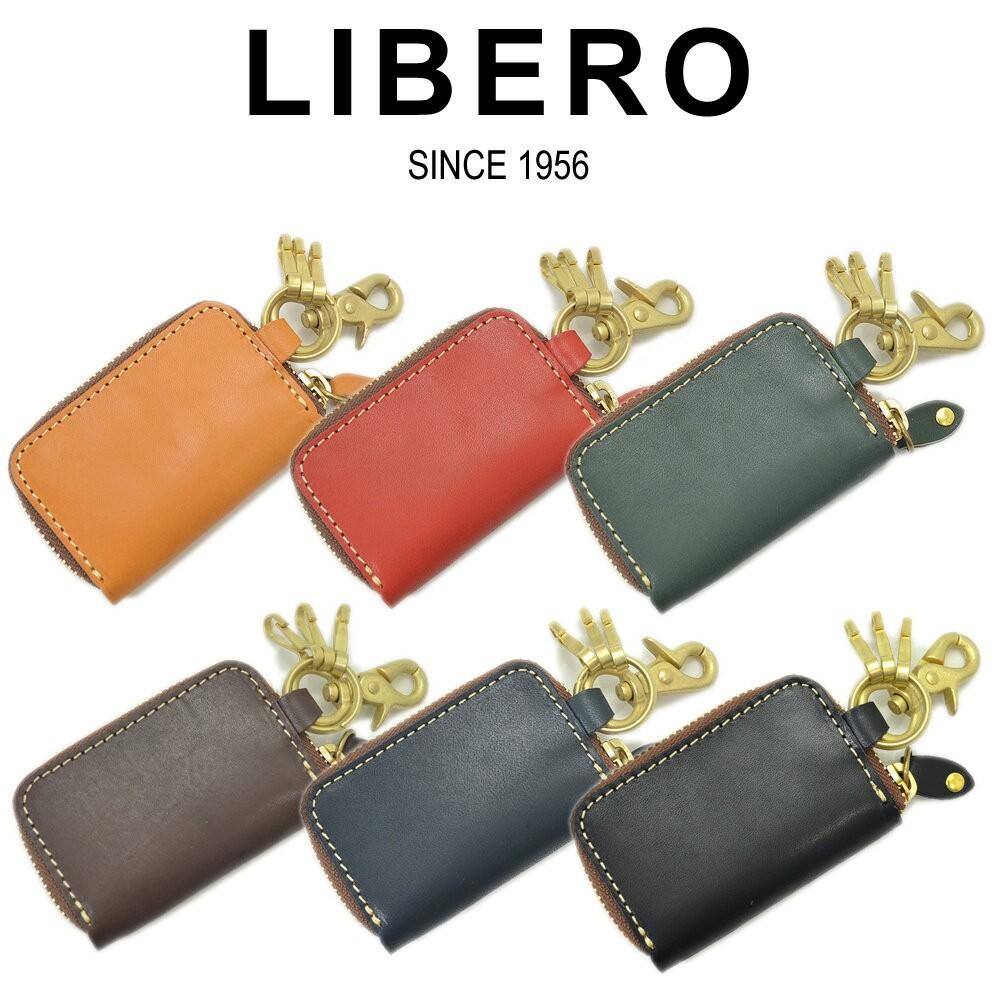 【全6色】 LIBERO リベロ 栃木レザー スマート キーケース キーホルダー リアルレザー タイプA