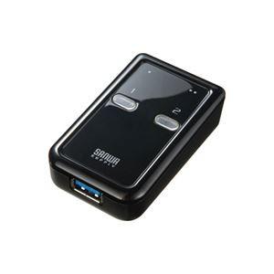サンワサプライ USB3.0切替器(2回路) SW-US32