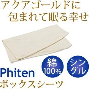 ファイテン 星のやすらぎ アクアゴールドボックスシーツ シングル 綿100% YO509086 綿100%
