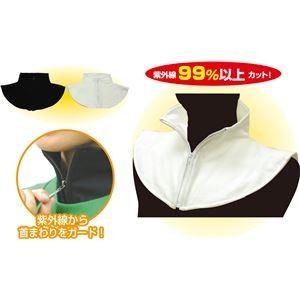 (まとめ)アーテック UVカットネックガード ブラック 【×5セット】