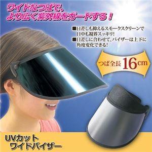 (まとめ)エムワン UVカットワイドバイザー 810786【×5セット】