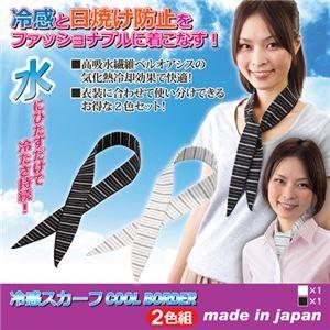 (まとめ)ヴィクトリー 冷感スカーフ COOL BORDER 2色組 810914【×5セット】