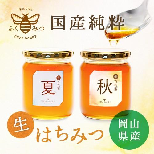 百花蜜「夏+秋」2本セット