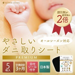 やさしいダニ取りシートPREMIUM (誘引剤2倍) 5枚入り 【日本製】 ダニ捕りマット