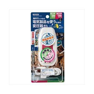 YAZAWA 海外旅行用変圧器130V240V1000 HTDC130240V1000W