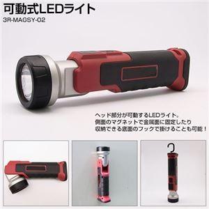スリーアールソリューション 可動式LEDライト 3R-MAGSY02