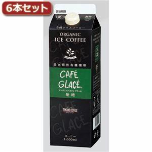 タカノコーヒー 炭火焙煎有機アイスコーヒー無糖6本セット AZB0211X6