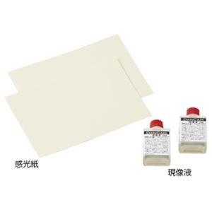 感光紙セット(現像液付)
