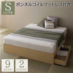 ベッド 収納付き 連結 引き出し付き キャスター付き 木製 ヘッドレス シンプル 和 モダン ナチュラル シングル ボンネルコイルマットレス付き
