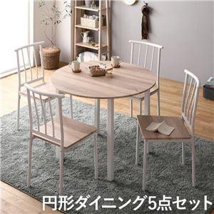 ダイニング セット 5点 円形 テーブル 90cm チェア 4脚 ナチュラル ホワイト シンプル モダン 北欧 木製 スチール デザイン 4人掛け
