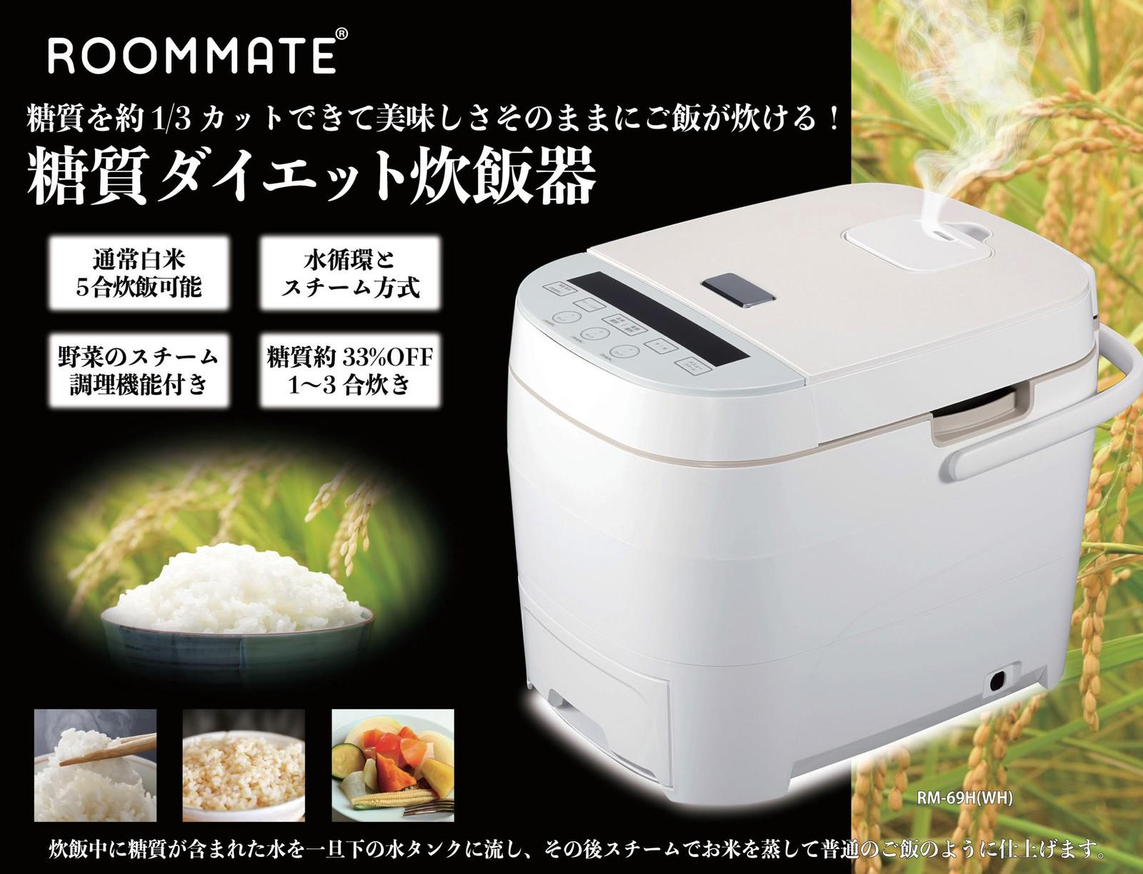糖質ダイエット炊飯器