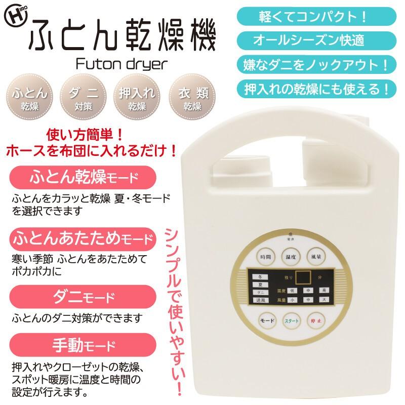 ふとん乾燥機 Futon dryer HIF-650