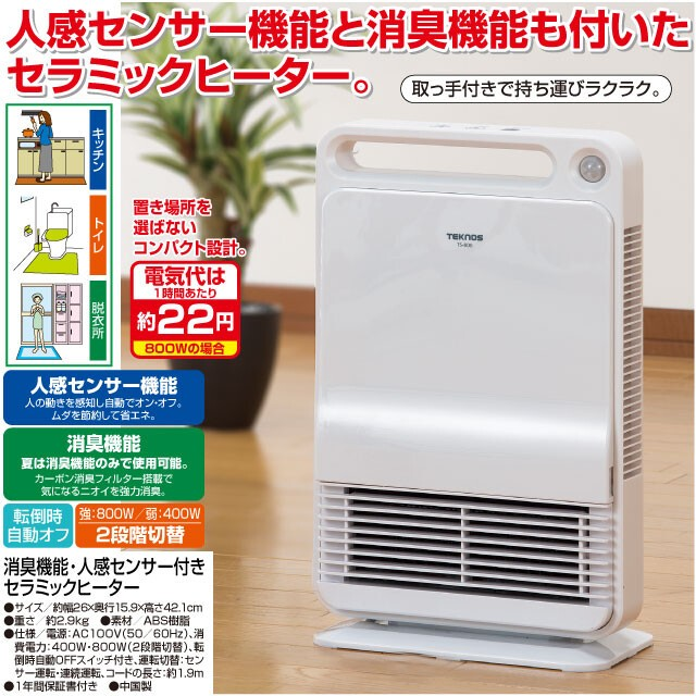 消臭機能・人感センサー付きセラミックヒーター