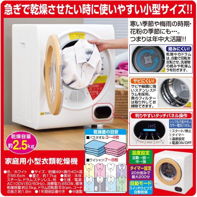 家庭用小型衣類乾燥機