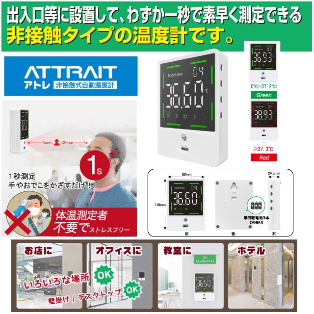 壁掛け式非接触温度計