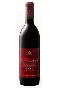 五ヶ瀬ワイン 赤ワイン(夕陽‐ゆうひ‐)