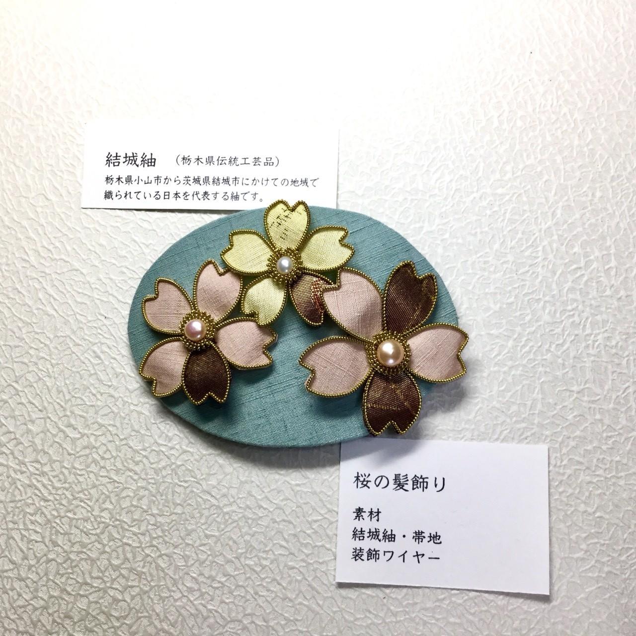 結城紬の髪飾り 桜