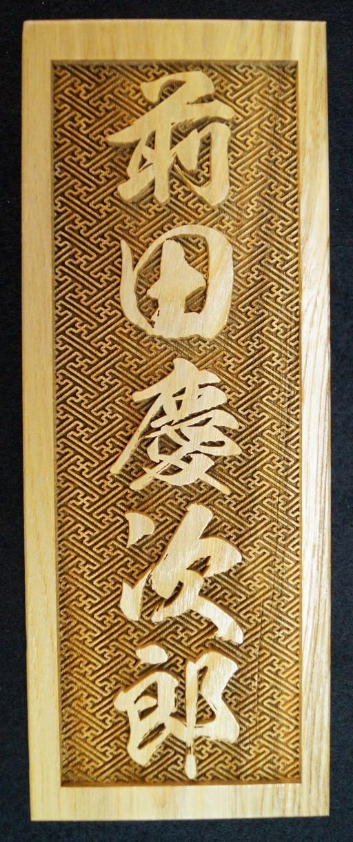 開運、ケヤキ製超立体彫刻表札