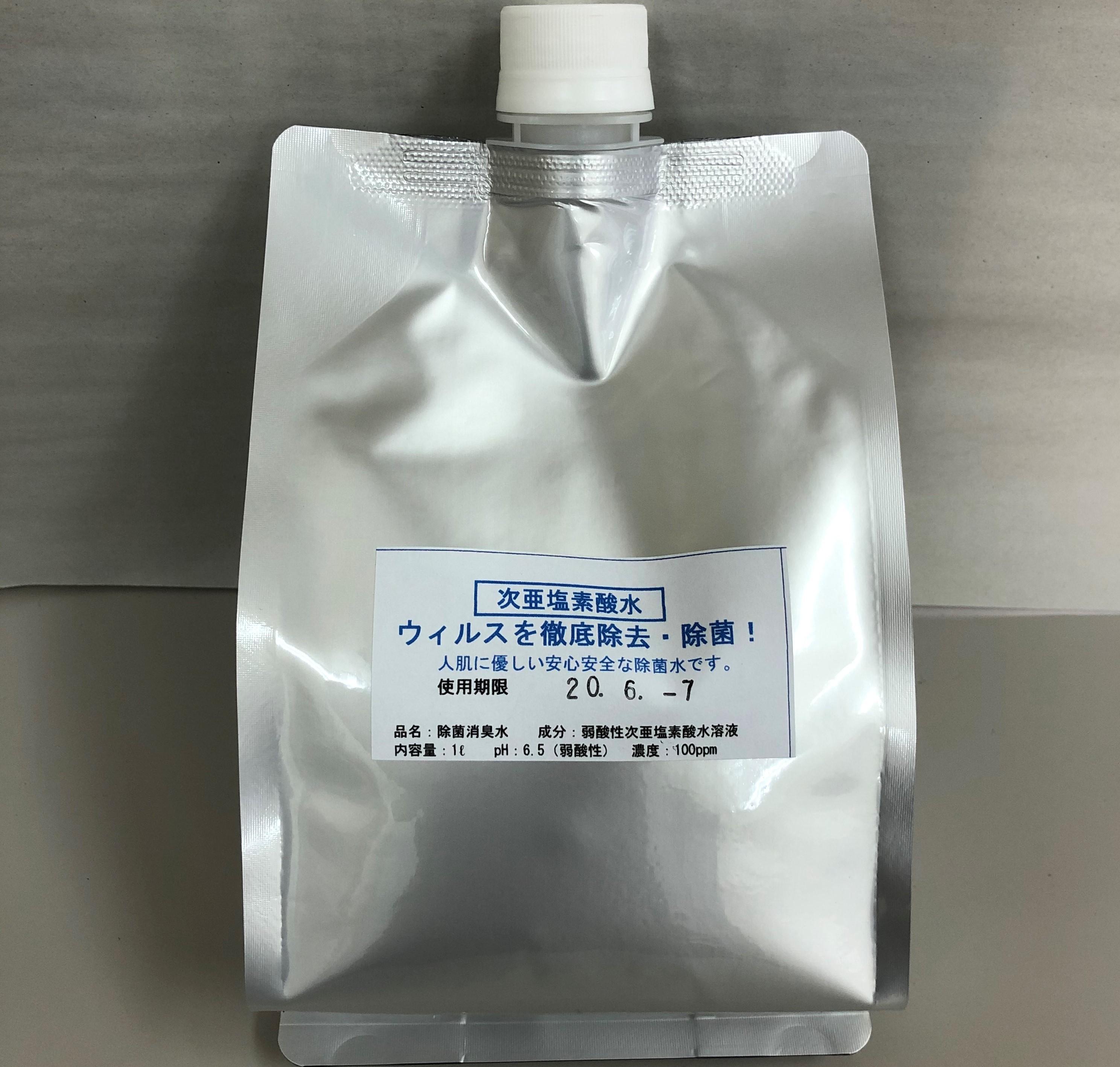 次亜塩素酸水 ウィルスを徹底除去 100ppm 1ℓ入りパック