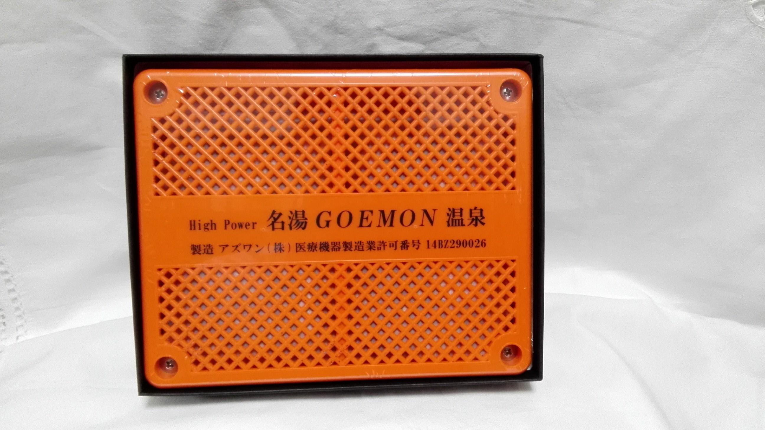 平成上ノ国鉱山®黒鉛珪石等級一位使用 名湯GOEMON温泉