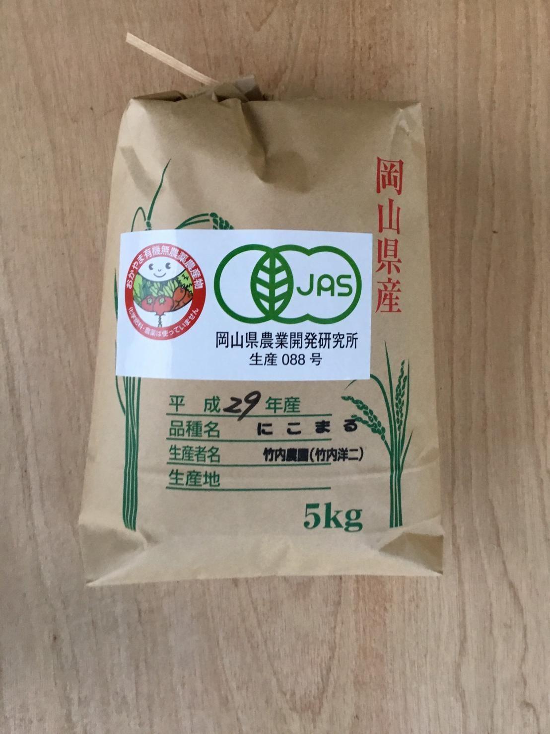 究極の完全無農薬米!岡山県産『にこまる』玄米5kg