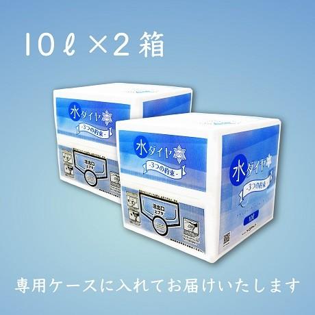 水ダイヤ ~3つの約束~(10ℓ×2箱)