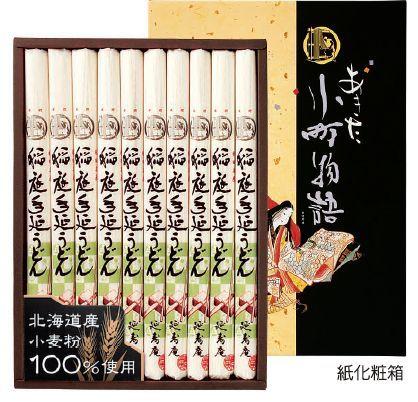 延寿庵 国内産小麦粉100%使用 秋田 稲庭手延べうどん 小町ー50N