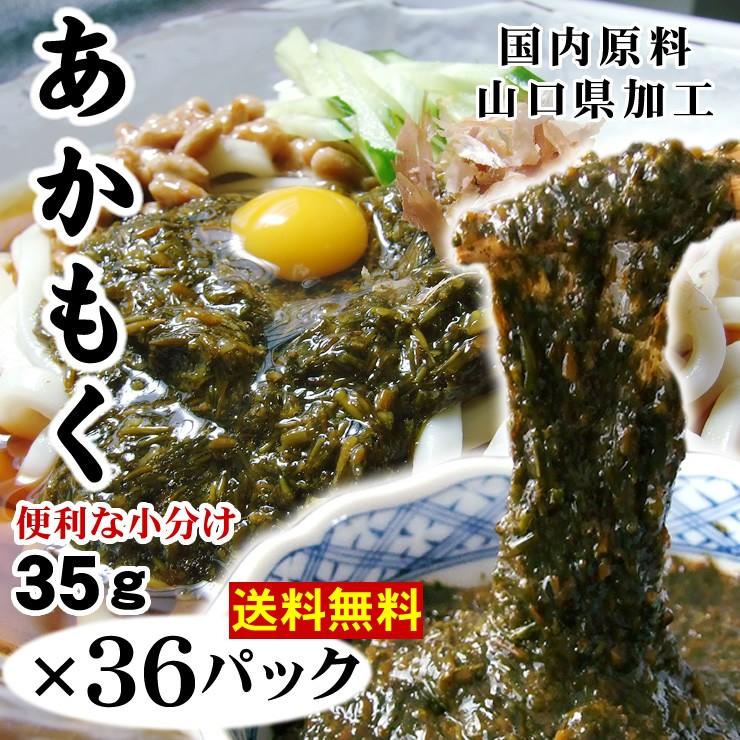 【送料無料】アカモク・ギバサ 【便利な小分け35g×36パックセット】[冷凍]無添加