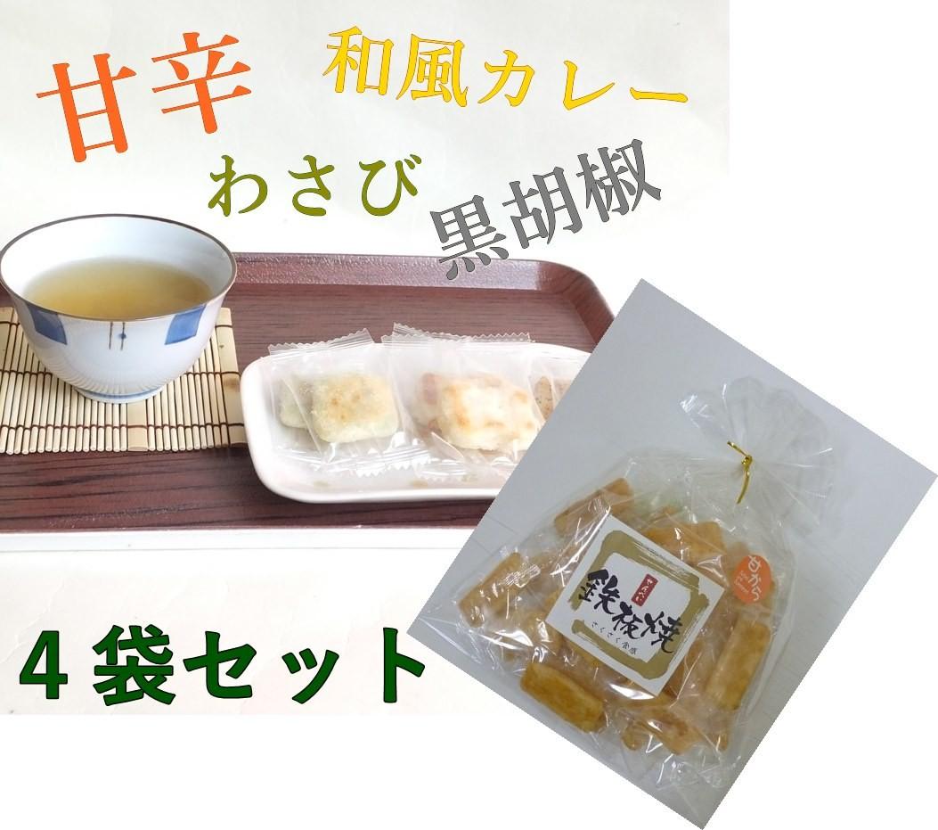 おかき 4種のセット 鉄板焼「ピリ辛スパイシーセット」