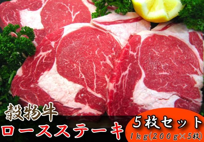 送料無料 沖縄発信 穀物牛ロースステーキ200g×5枚