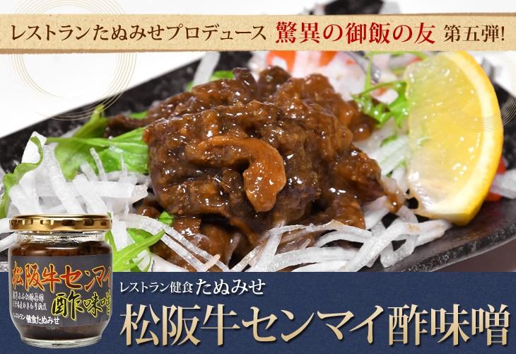 松阪牛センマイ酢味噌