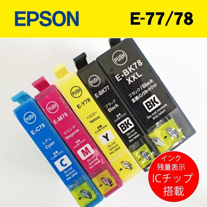 EPSONプリンター互換インク 箱なしバルク品 インク残量ICチップ搭載!5色セット!E-77/78 PX-M650F PX-M650A等