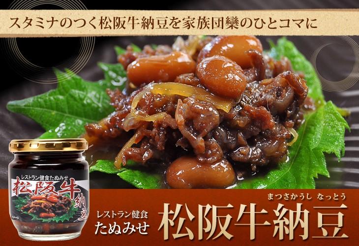 松阪牛納豆