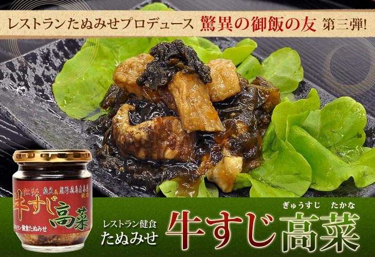 松阪牛すじ高菜