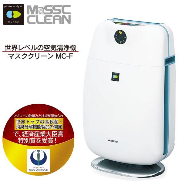 世界レベルの空気清浄機 マスククリーン MC-F