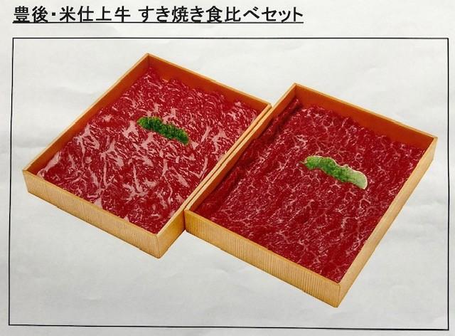 豊後・米仕上牛すき焼き食比セット