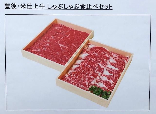 豊後・米仕上げ牛しゃぶしゃぶ食べ比べセット