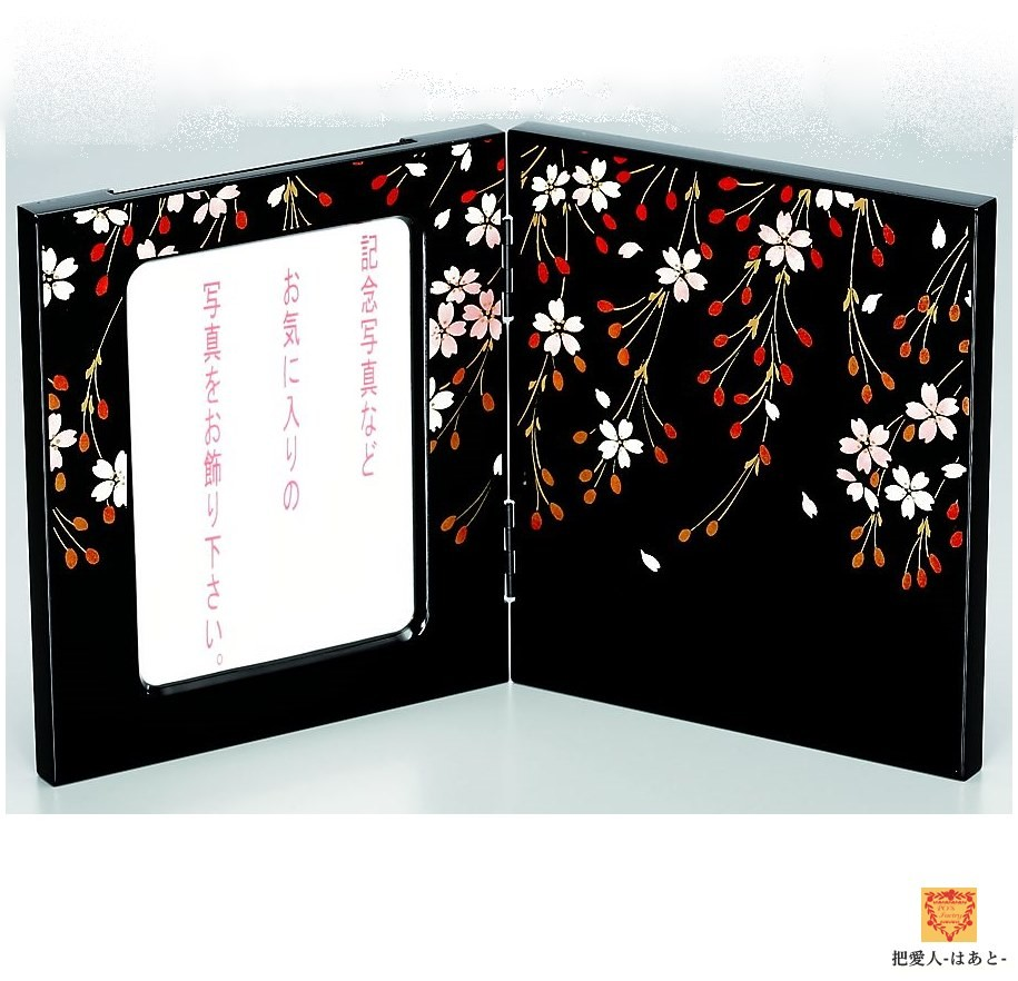 フォトスタンド(写真立て)屏風タイプ  【黒・桜】フォトフレーム 会津若松漆器 フォトフレーム