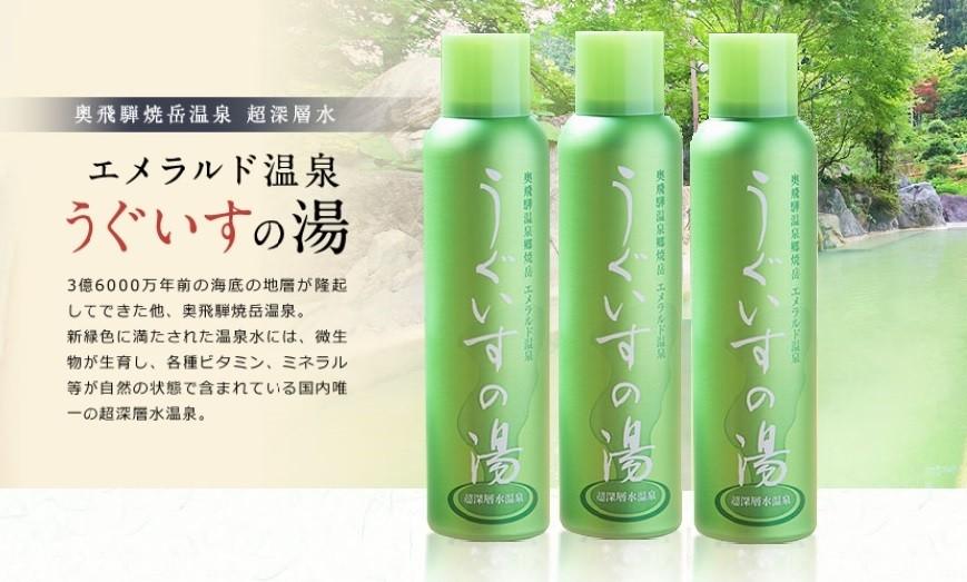 奥飛騨郷 焼岳温泉 超深層水化粧水「うぐいすの湯」