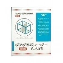 マルカンニッソー タンクセパレーター S-60型(厚板)【ペット用品】【水槽用品】 NAR-050