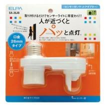 ELPA(エルパ) センサー付ソケットアダプタ 人感センサー SA-26JB