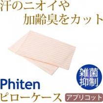 高機能 ピローケース/枕カバー 【アプリコット】 38cm×約52cm 消臭効果 抗菌機能 伸縮性 『ファイテン 星のやすらぎ』