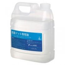 (業務用セット) テラモト 除菌マット 専用液 MR-120-400-0 1個入 【×2セット】