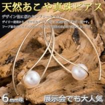 あこや真珠 パール ピアス K10 イエローゴールド ジプシーピアス 6mm 6ミリ珠 本真珠 真珠