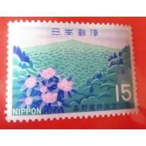 ☆高野竜神国定公園1969年発行未使用
