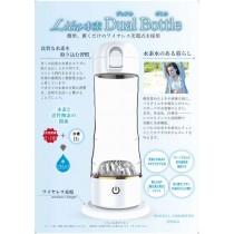 水素Dual Bottle (デュアル ボトル)