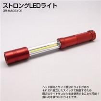スリーアールソリューション ストロングLEDライト 3R-MAGSY01